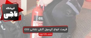 قیمت انواع کپسول آتش نشانی CO2